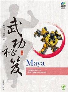 Maya 武功祕笈 (舊名: Maya 2012 動畫製作密技)-cover