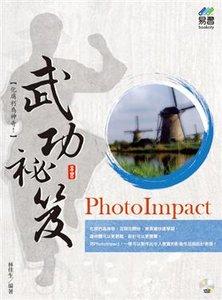 PhotoImpact 武功祕笈 (舊名: PhotoImpact 11 影像處理隨手翻)-cover