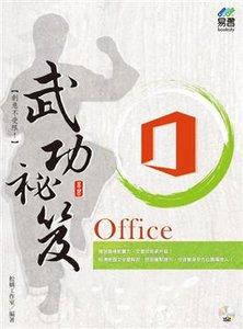 Office 武功祕笈 (舊名: 舞動 Office 2003 入門中文版)-cover