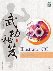 Illustrator CC 武功祕笈 (舊名: 舞動 Illustrator Creative Cloud 設計寶典)-cover