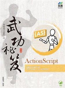 ActionScript 武功祕笈 (舊名: 精彩 Flash CS6 動畫程式設計:使用 ActionSctipt 3.0)-cover