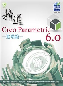 精通 Creo Parametric 6.0. 進階篇-cover
