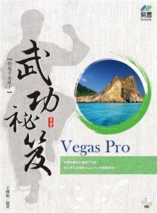 Vegas Pro 武功祕笈 (舊名:  Vegas Pro 數位視訊剪輯設計寶典)-cover