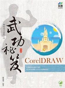 CorelDRAW 武功祕笈 (舊名: 精彩 CorelDraw X6 向量繪圖設計)-cover