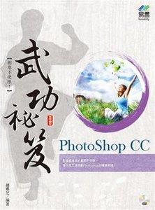 PhotoShop CC 武功祕笈 (舊名: 舞動 Photoshop Creative Cloud 設計寶典)-cover