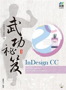 InDesign CC 武功祕笈 (舊名: 舞動 InDesign Creative Cloud 設計寶典)-cover