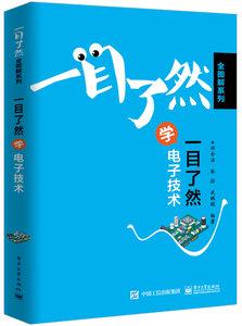 一目瞭然學電子技術-cover