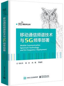 移動通信頻譜技術與5G頻率部署-cover