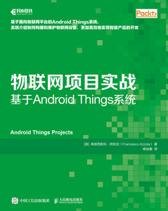 物聯網項目實戰 基於 Android Things 系統 (Android Things Projects)-cover