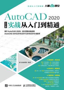 AutoCAD 2020中文版實戰從入門到精通-cover