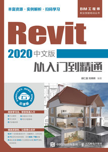 Revit 2020中文版從入門到精通-cover