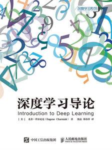 深度學習導論 精裝版-cover