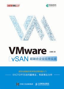 VMware vSAN 超融合企業應用實戰-cover