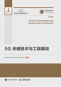 國之重器出版工程 5G關鍵技術與工程建設-cover