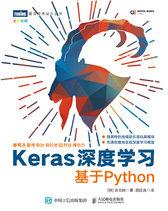 Keras深度學習 基於Python-cover