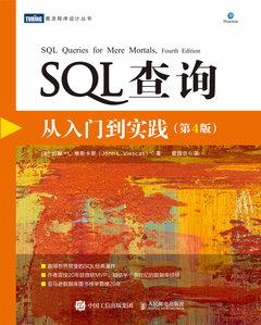 SQL查詢 從入門到實踐 第4版-cover
