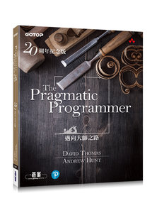 The Pragmatic Programmer 20週年紀念版 (The Pragmatic Programmer, 20th Anniversary Edition)-cover