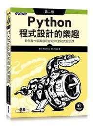 Python 程式設計的樂趣|範例實作與專題研究的 20堂程式設計課, 2/e (Python Crash Course, 2/e)-cover