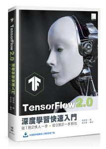 TensorFlow 2.0 深度學習快速入門:從1到2快人一步,從0到2一步到位-cover