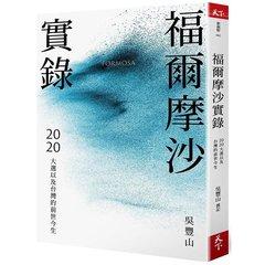 福爾摩沙實錄:2020大選以及台灣的前世今生-cover