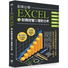 創業必學 EXCEL 財務控管及理財分析-cover