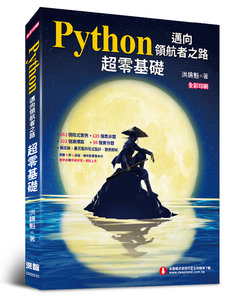 Python 邁向領航者之路 -- 超零基礎 (全彩印刷)-cover