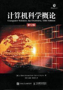 電腦科學概論(第12版)-cover