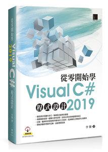 從零開始學 Visual C# 2019 程式設計-cover