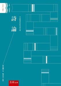 詩論-cover