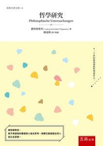 哲學研究-cover