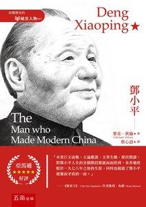 鄧小平-cover