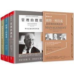 管理大師彼得.杜拉克最重要的經典套書-cover