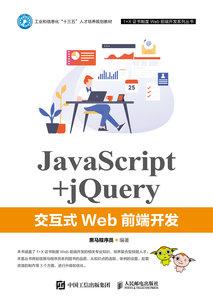 JavaScript + jQuery 交互式 Web 前端開發-cover