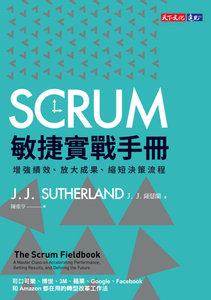SCRUM 敏捷實戰手冊:增強績效、放大成果、縮短決策流程-cover