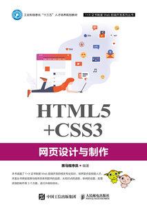 HTML5+CSS3網頁設計與製作-cover