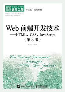 Web前端開發技術——HTML、CSS、JavaScript(第3版)-cover