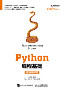 Python編程基礎(視頻講解版)-cover