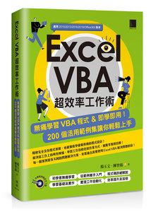 Excel VBA 超效率工作術:無痛學習 VBA 程式&即學即用!200個活用範例集讓你輕鬆上手-cover