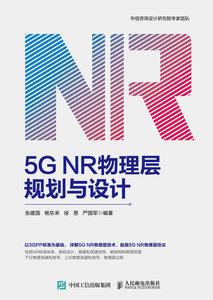 5G NR 物理層規劃與設計-cover