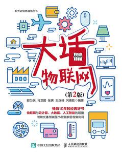 大話物聯網(第2版)-cover