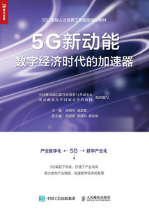 5G新動能 數字經濟時代的加速器-cover
