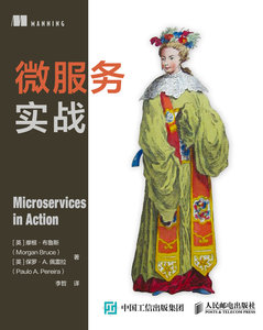 微服務實戰 (Microservices in Action)-cover