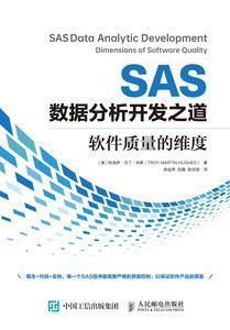 SAS數據分析開發之道 軟件質量的維度-cover