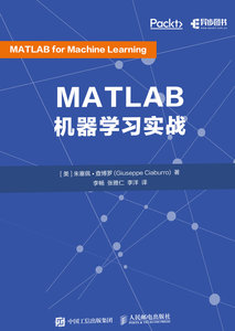 MATLAB 機器學習 (MATLAB for Machine Learning)-cover