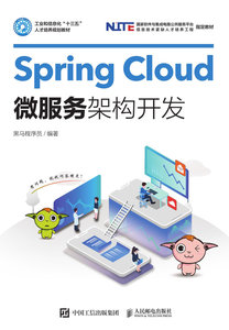 Spring Cloud 微服務架構開發-cover