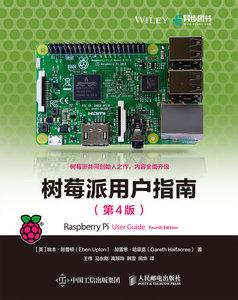 樹莓派用戶指南, 4/e-cover