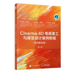 Cinema 4D電商美工與視覺設計案例教程(培訓教材版)-cover