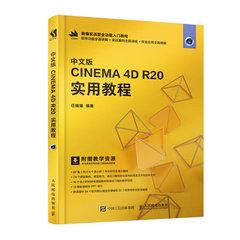 中文版CINEMA 4D R20 實用教程-cover
