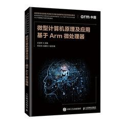 微型電腦原理及應用 — 基於 Arm 微處理器-cover