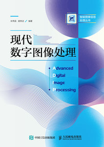 現代數字圖像處理-cover